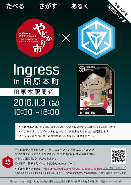 【MMMMORPG】Ingress攻略(Wiki風味)【大規模社会実験】: 11/03(木・祝 ...