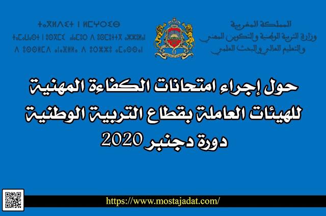 حول إجراء امتحانات الكفاءة المهنية للهيئات العاملة بقطاع التربية الوطنية دورة دجنبر 2020