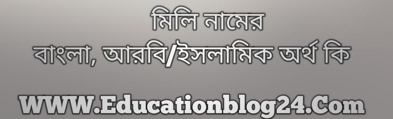 Mili name meaning in Bengali, মিলি নামের অর্থ কি, মিলি নামের বাংলা অর্থ কি, মিলি নামের ইসলামিক অর্থ কি, মিলি কি ইসলামিক /আরবি নাম