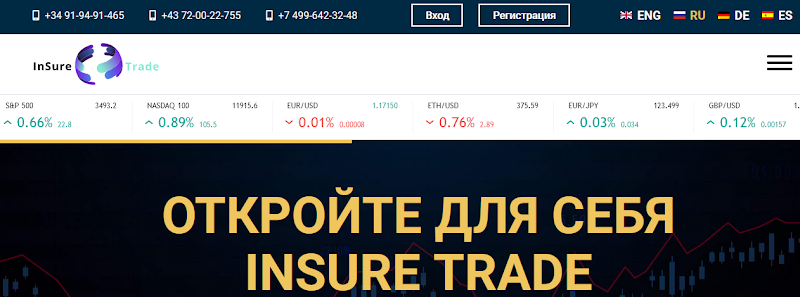 Мошеннический сайт insure-trade.io/ru – Отзывы, развод. Insure Trade мошенники