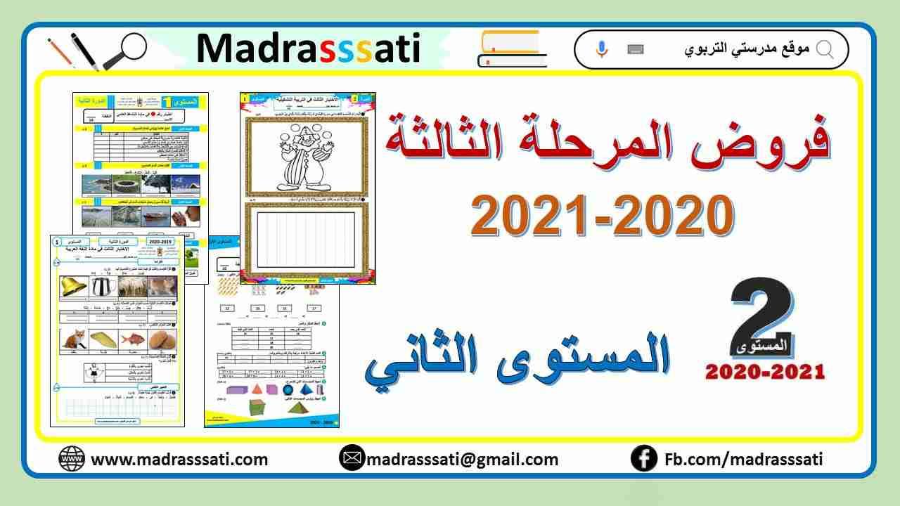 فروض المستوى الثاني - المرحلة الثالثة  2020-2021