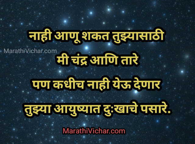 marathi poem for love