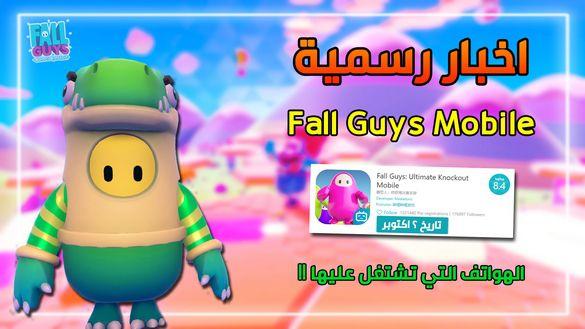 اخبار حصرية عن Fall Guys للجوال !! موعد نزول اللعبة و الهواتف المدعومة !