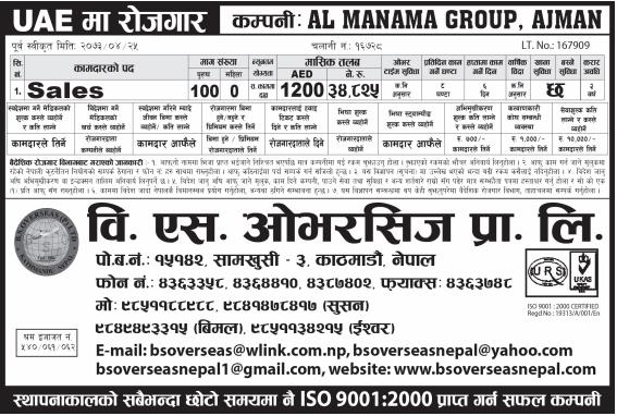 Jobs For Nepali In U.A.E. Salary -Rs.34,000/