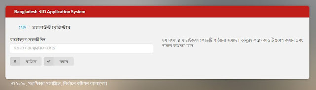 Download Bangladesh National ID card