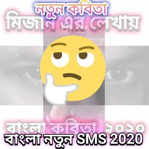Notun SMS 2020 Er (নতুন Message ২০২০) Bangla Noton Kobita