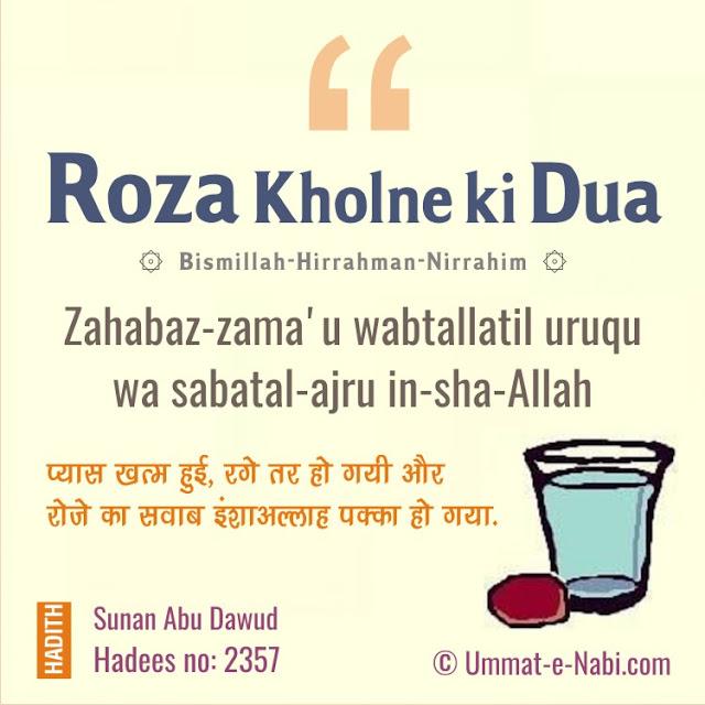 रोजा खोलने की दुआ | Roza kholne ki Dua