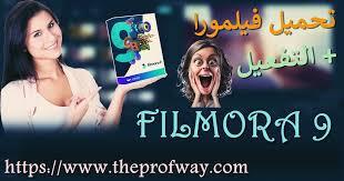 تحميل برنامج فيلمورا + التفعيل الدائم 2019 مدى الحياة | how to activate Wondershare Filmora