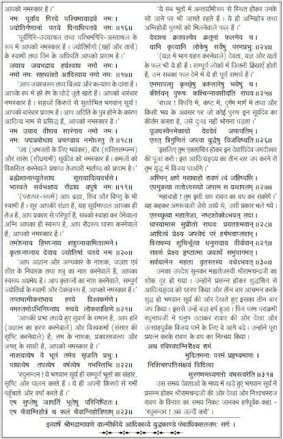 Aditya Hrudayam Pdf