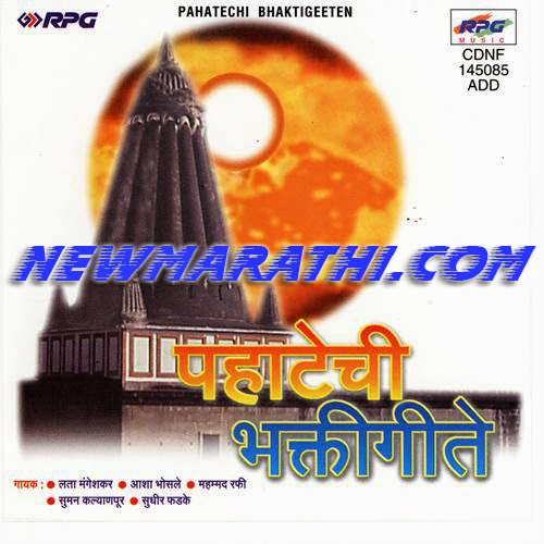 Chahunga Main Tujhe Satyajeet Official Mp3 Dwnld: Pahatechi Bhakti Geeten Marathi Bhakti Songs Download