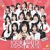 Lirik Lagu BEJ48 - Ni shi Wo (你是我)
