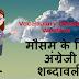 मौसम के लिए अंग्रेजी शब्दावली - Vocabulary Related To Weather