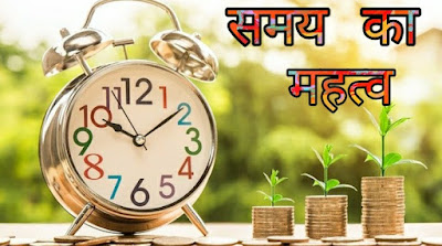 समय का महत्व    Value Of Time In Hindi