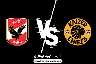 مشاهدة مباراة الاهلي وكايزرشيفس بث مباشر اليوم بتاريخ 17-07-2021 في نهائي دوري ابطال افريقيا