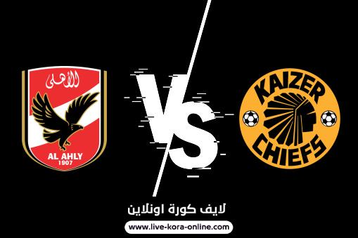 نتيجة مباراة الاهلي وكايزرشيفس اليوم بتاريخ 17-07-2021 في نهائي دوري ابطال افريقيا