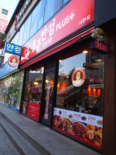 Shansquare Blog: 釡山一天遊@田浦Cafe街(부산 전포 카페거리/ Jeonpo Cafe Street).西面中央大路購物區(서면역 중앙대로)