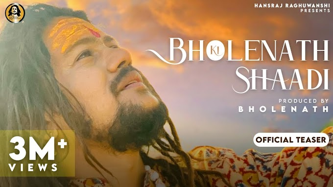 भोलेनाथ की शादी Bholenath Ki Shadi Lyrics in Hindi – Hansraj Raghuwanshi | Shivratri Special 2021