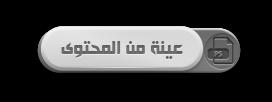 """أيقونات لمواقع التواصل الاجتماعي psd ط¹ظٹظ†ط© ظ…ظ† ط§ظ""""ظ…ططھظˆظ‰.png"""