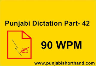 Punjabi-Shorthand-Dictation-100-WPM-Part-42