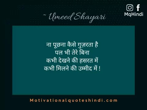 Expectation Quotes In Hindi