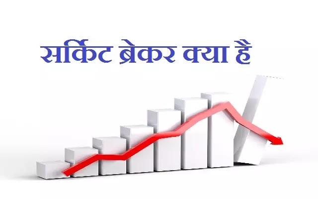 Circuit Breaker In Stock Market सर्किट ब्रेकर क्या है