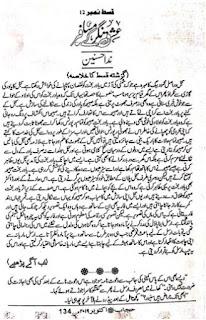 Ishq Nagar Ke Musafir Episode 12 By Nida Hussain Urdu Novel Free Download Pdf