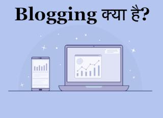 ब्लॉगिंग क्या है?