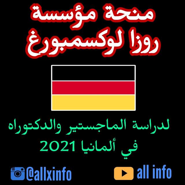 منحة مؤسسة روزا لوكسمبورغ لدراسة الماجستير والدكتوراه في ألمانيا 2021