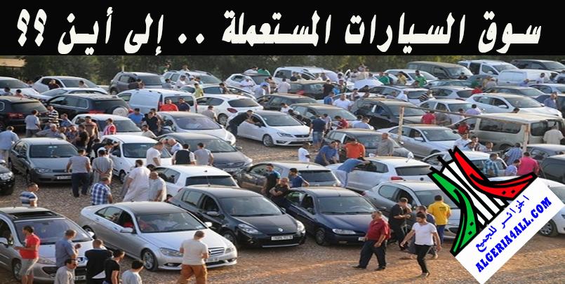 صور سوق السيارات واد كنيس 2020.png
