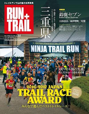 [雑誌] RUN TRAIL (ラントレイル) 2017年02月号 Vol.22 Raw Download