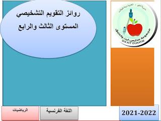روائز التقويم التشخيصي اللغة الفرنسية و الرياضيات المستوى الثالث و الرابع 2022-2021