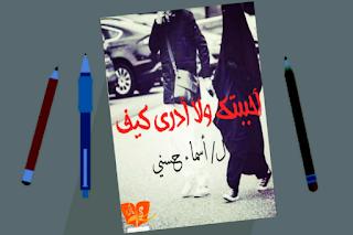 تحميل رواية احببتك ولا ادري كيف pdf كاملة بقلم اسماء حسني