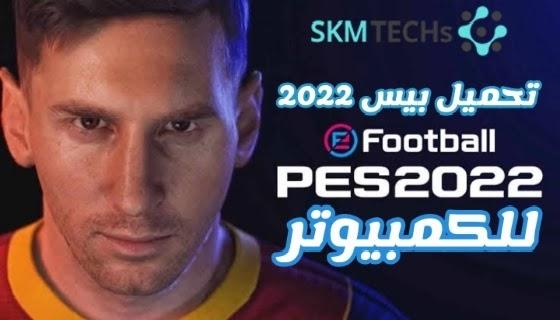 تحميل بيس 2022 كاملة للكمبيوتر | efootball pes 2022 PC