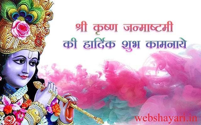 happy_janmashtami best wishes pics