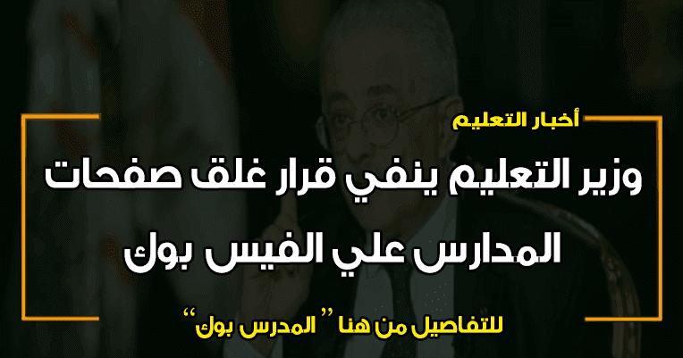 وزير التعليم ينفي غلق صفحات المدارس علي الفيس بوك