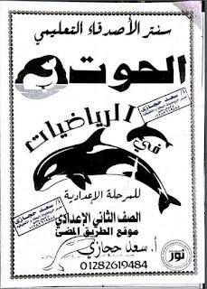ملخص ومراجعة الجبر للصف الثاني الاعدادي ترم ثان للاستاذ سعد حجازي ، مراجعة الحوت فى الجبر ثانية إعدادى