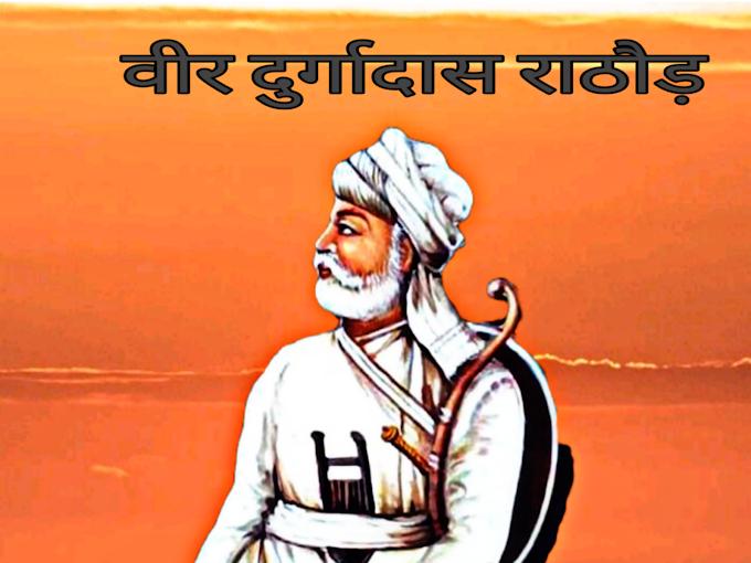 वीर दुर्गादास राठौर का जीवन परिचय और इतिहास  | Veer Durgadas Rathore Biograpbhy and history in hindi -