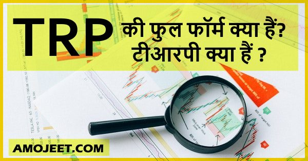 trp-full-form-in-hindi-and-english
