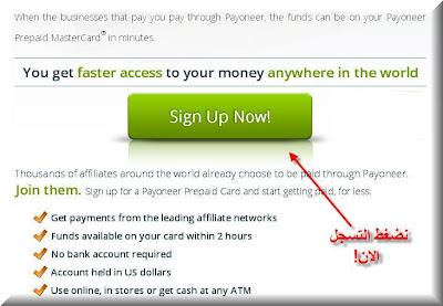 حصريا تفعيل Paypal طريق Payoneer 1.jpg