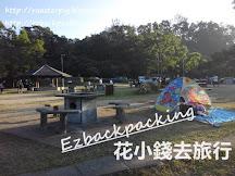 免費親子好去處:大棠公園