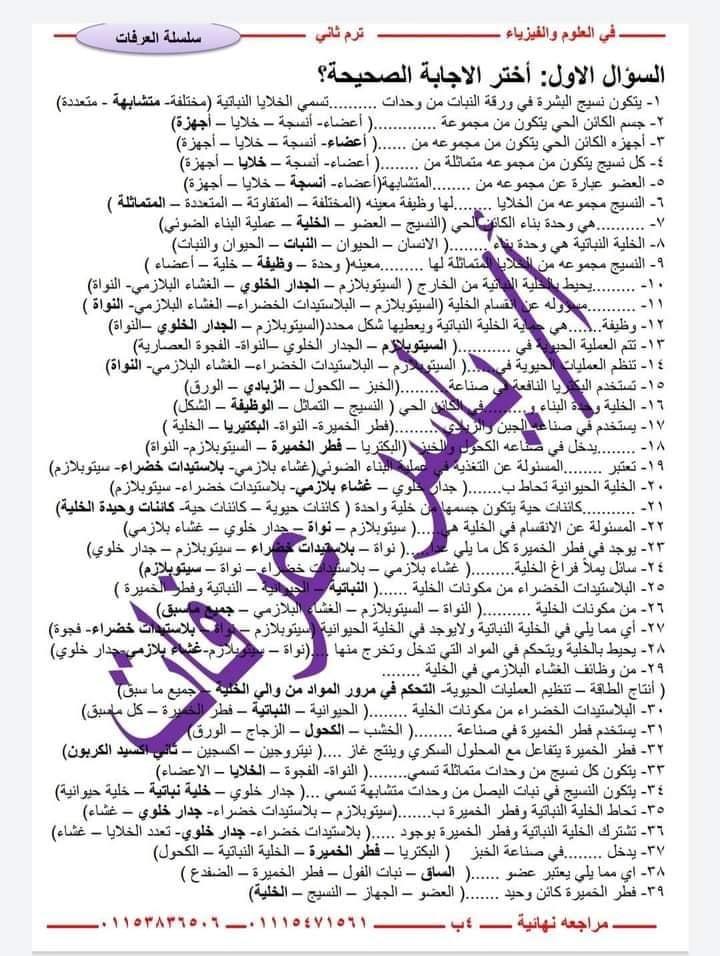 مراجعة العلوم للصف الرابع الإبتدائى ترم ثانى بالإجابة أ/ ياسر عرفات  2
