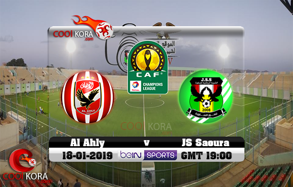 مشاهدة مباراة شبيبة الساورة والأهلي اليوم 18-1-2019 دوري أبطال أفريقيا