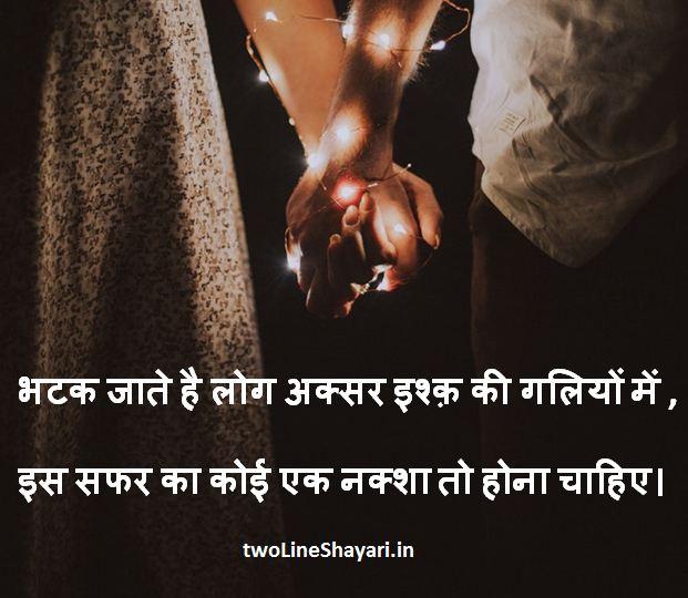 ishq pictures, ishq shayari with images, ishq shayari with images in hindi