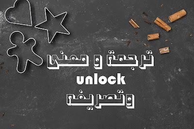 ترجمة و معنى unlock وتصريفه