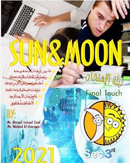 مراجعه شمس وقمر  النهائية في اللغه الانجليزيه للصف الثالث الثانوي2021