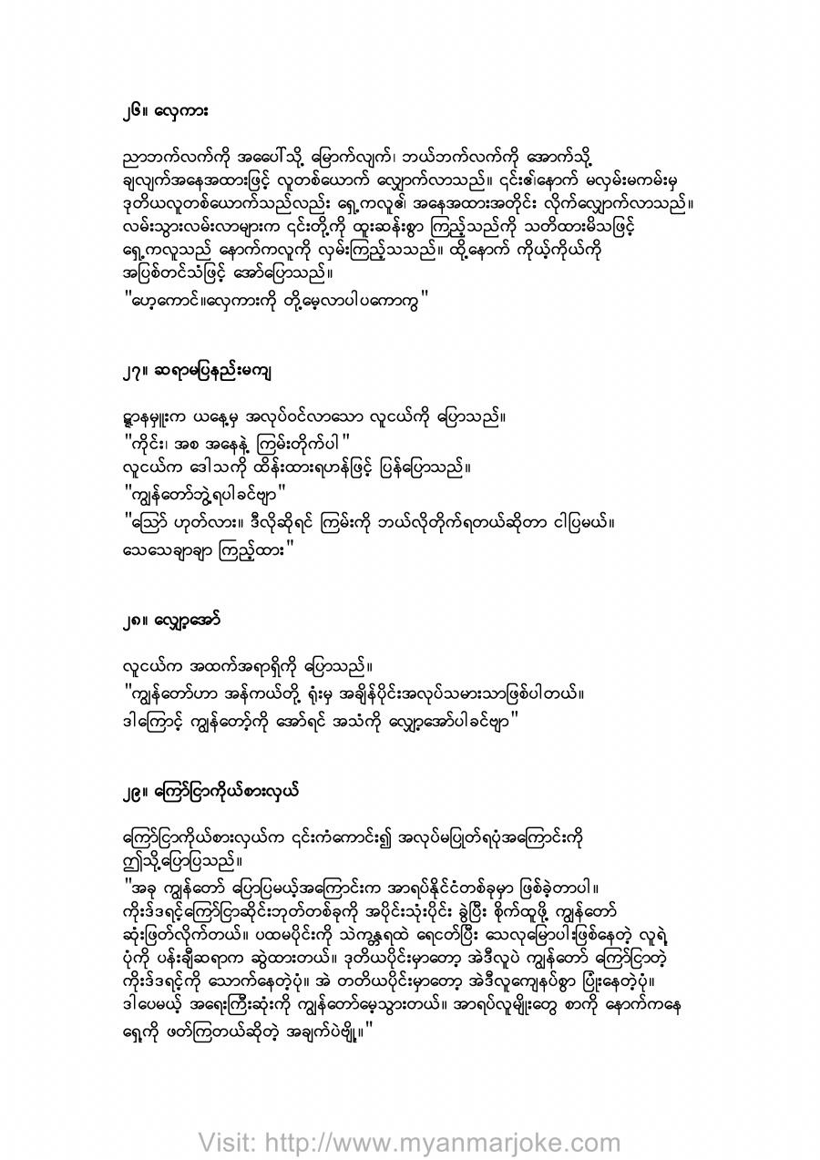 The Latter, myanmar jokes