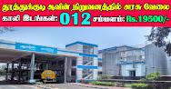 Aavin Thoothukudi Recruitment 2020 12 SFA & Office Assistant Posts
