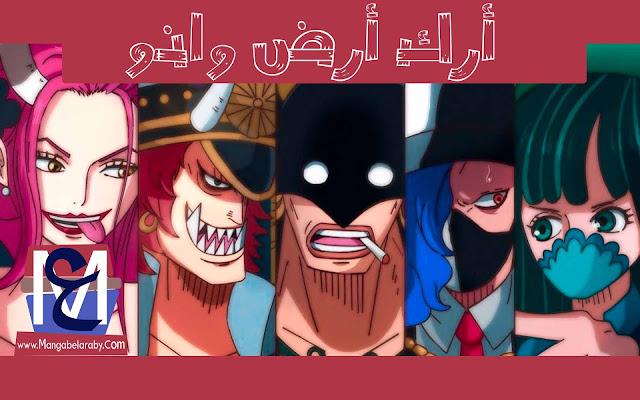 مانجا ون بيس الفصل 979 Manga One Piece Chapter اون لاين مترجم
