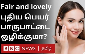 Fair and Lovely name change: என்ன காரணம்?