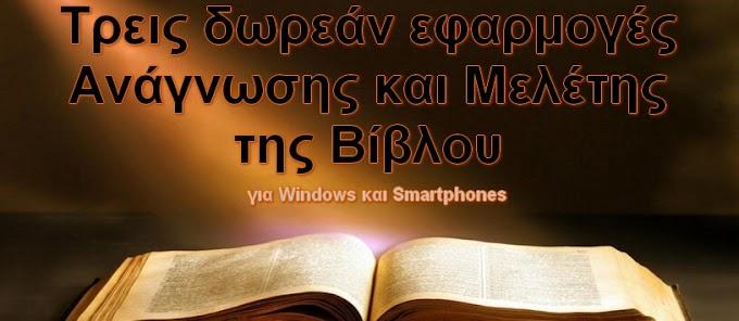Τα πάντα για την Βίβλο - Τρεις δωρεάν εφαρμογές για Windows και smartphones